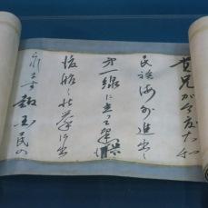 Musée de l'immigration japonaise